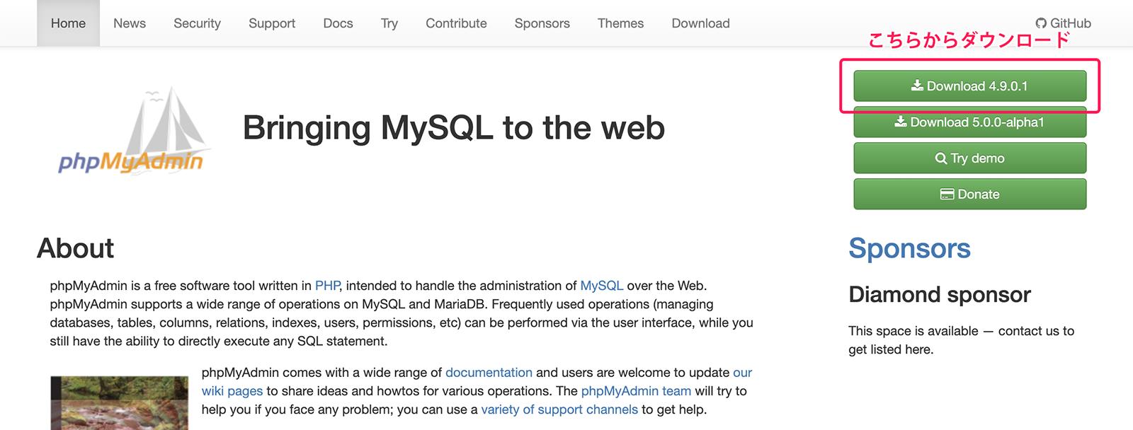 phpMyAdminの公式サイトよりダウンロード
