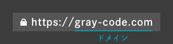 URLバーに表示されるドメイン