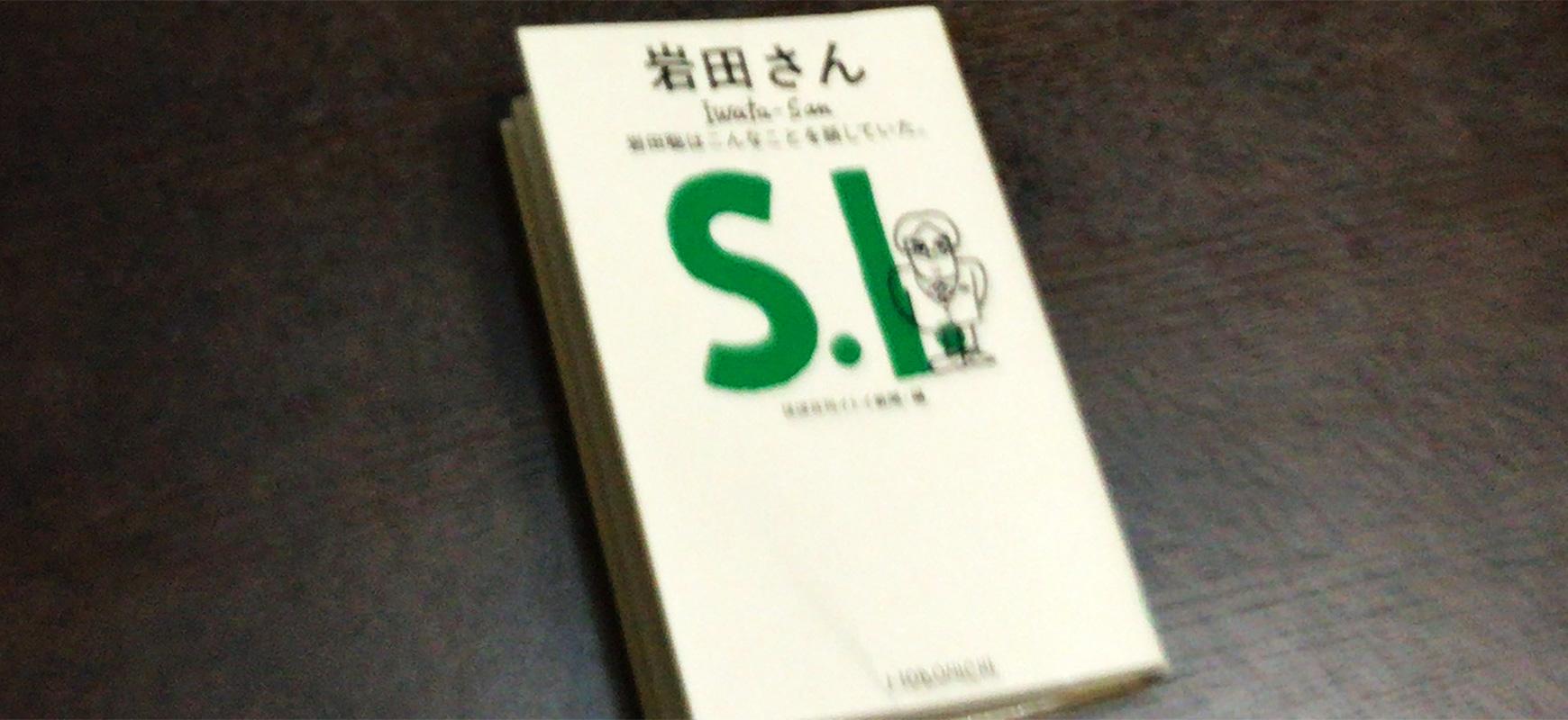 「岩田さん」を読んだ