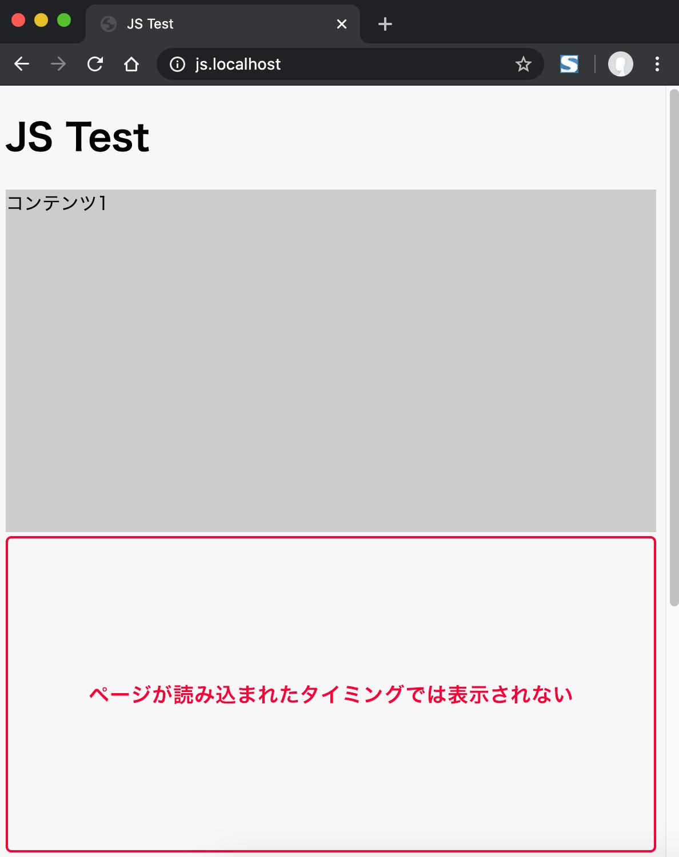 赤枠の箇所はアクセスしたタイミングでは表示されない