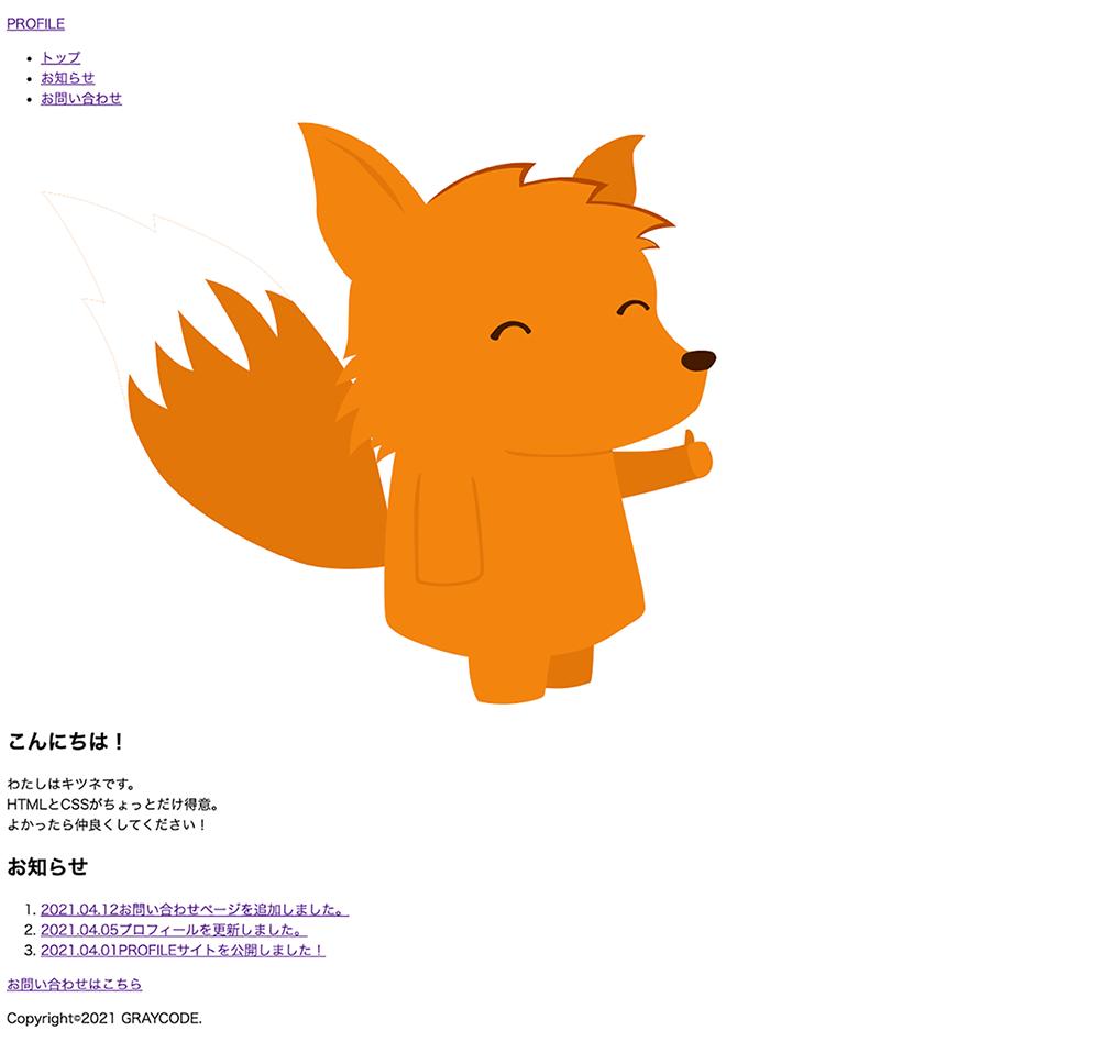 ChromeのHTML表示例
