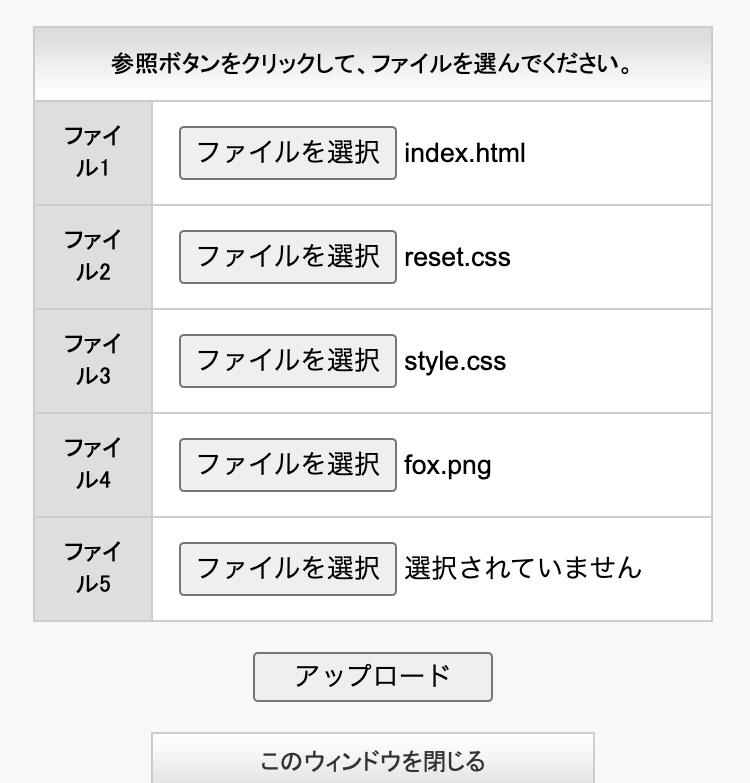 ファイルのアップロード画面