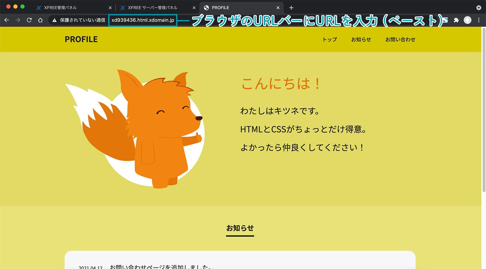作成したWEBサイトをブラウザで表示