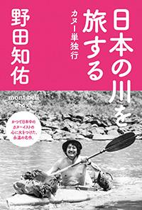 日本各地にある川をカヌーで渡航しながら、各地の文化や自然の様子を垣間見ることができる一冊。