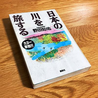「日本の川を旅する」を読んだ